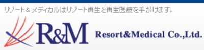 リゾート&メディカル ロゴ